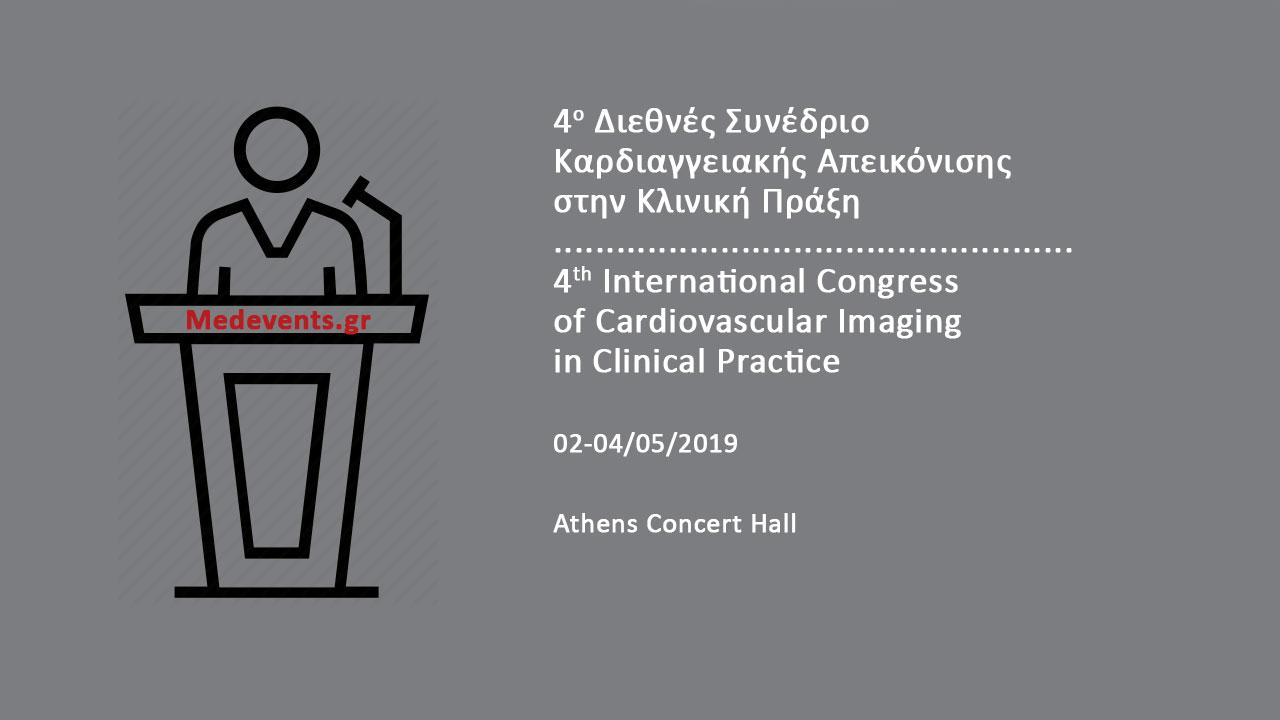 4o Διεθνές Συνέδριο Καρδιαγγειακής Απεικόνισης στην Κλινική Πράξη