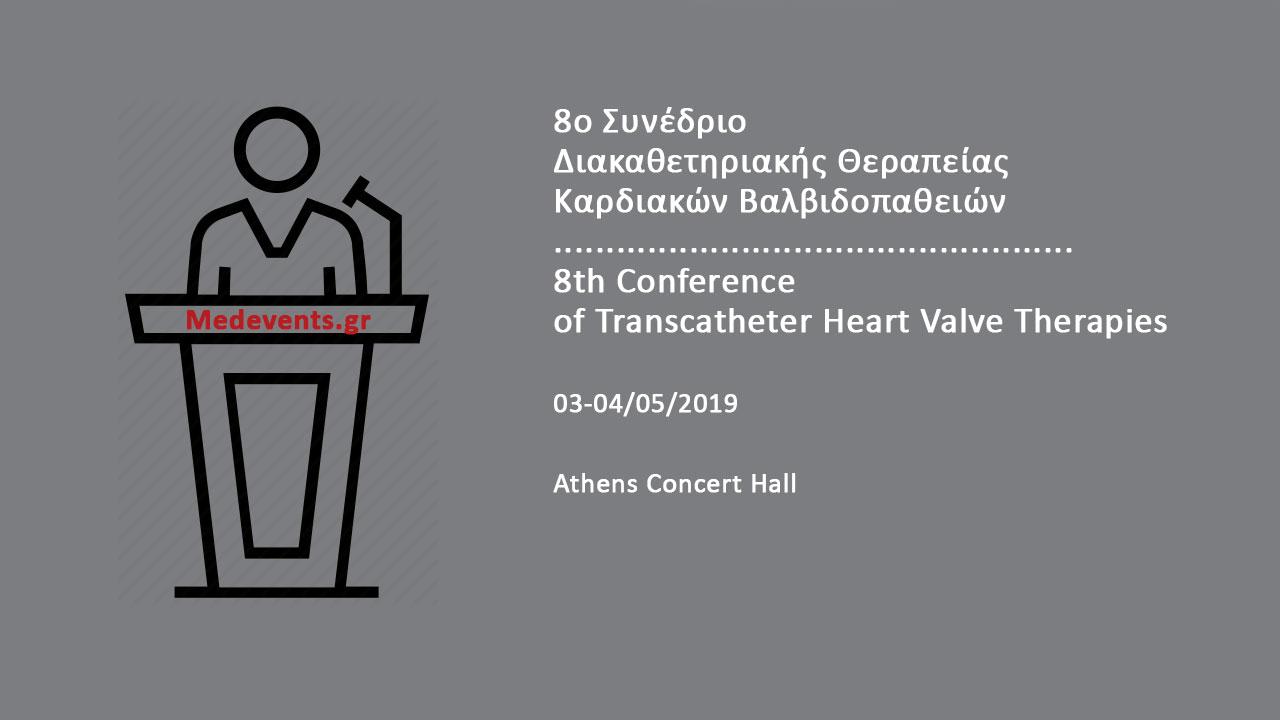 8o Συνέδριο Διακαθετηριακής Θεραπείας Καρδιακών Βαλβιδοπαθειών