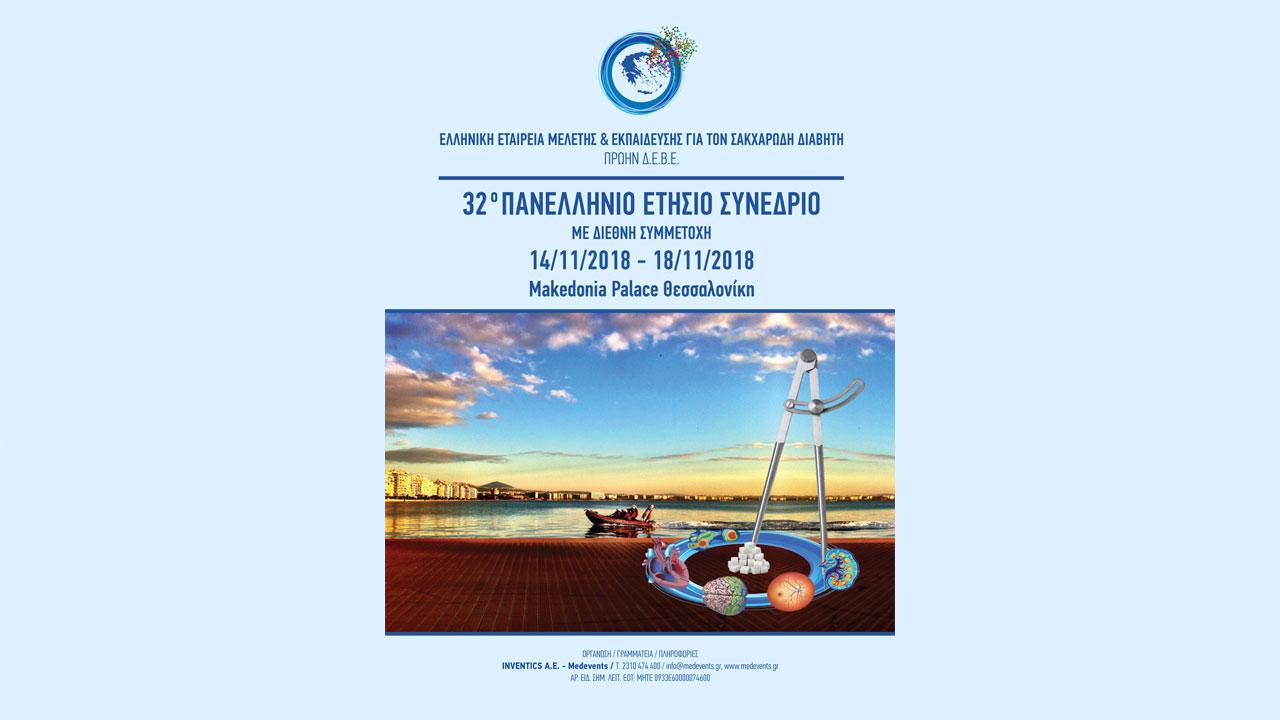 32o Πανελλήνιο Ετήσιο Συνέδριο Ελληνικής Εταιρείας Μελέτης & Εκπαίδευσης για τον Σακχαρώδη Διαβήτη