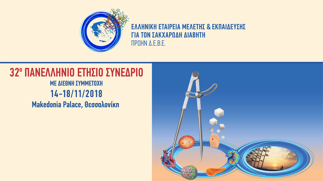 32nd Hellenic Annual Congress of the Hellenic Association for the Study & Education of Diabetes Mellitus