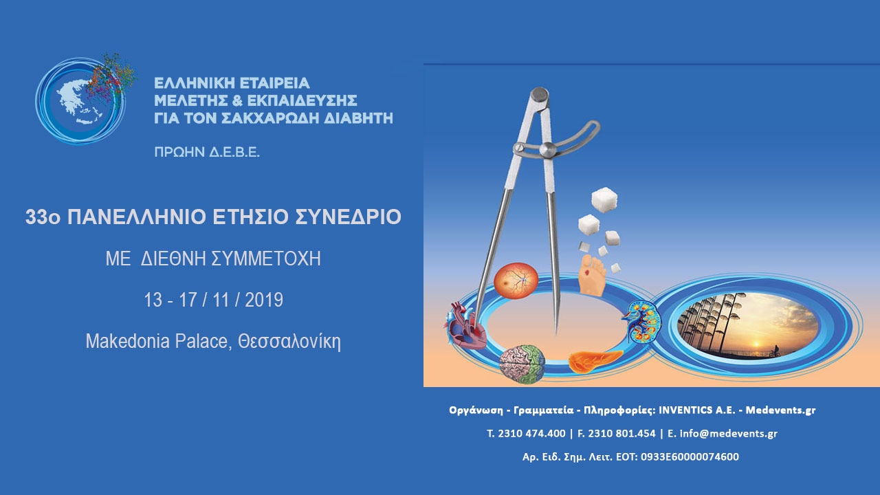 33rd  Hellenic Annual Congress of the Hellenic Association for the Study & Education of Diabetes Mellitus