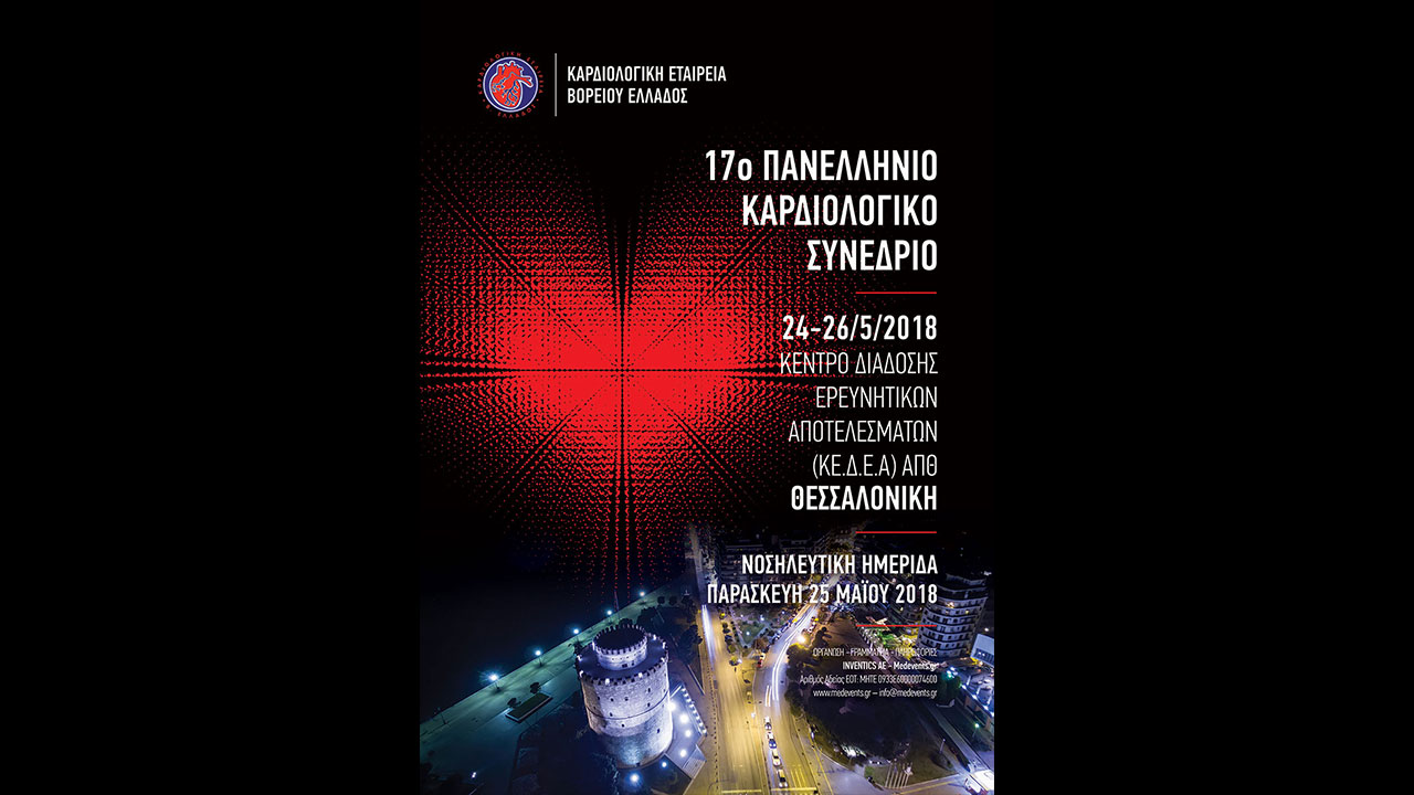 17th PANHELLENIC CARDIOLOGICAL CONGRESS OF CARDIOLOGICAL SOCIETY OF NORTHERN GREECE