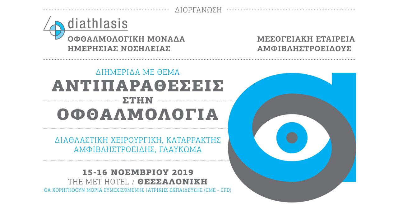 Αντιπαραθέσεις στην Οφθαλμολογία: Διαθλαστική Χειρουργική, Καταρράκτης, Αμφιβληστροειδής, Γλαύκωμα