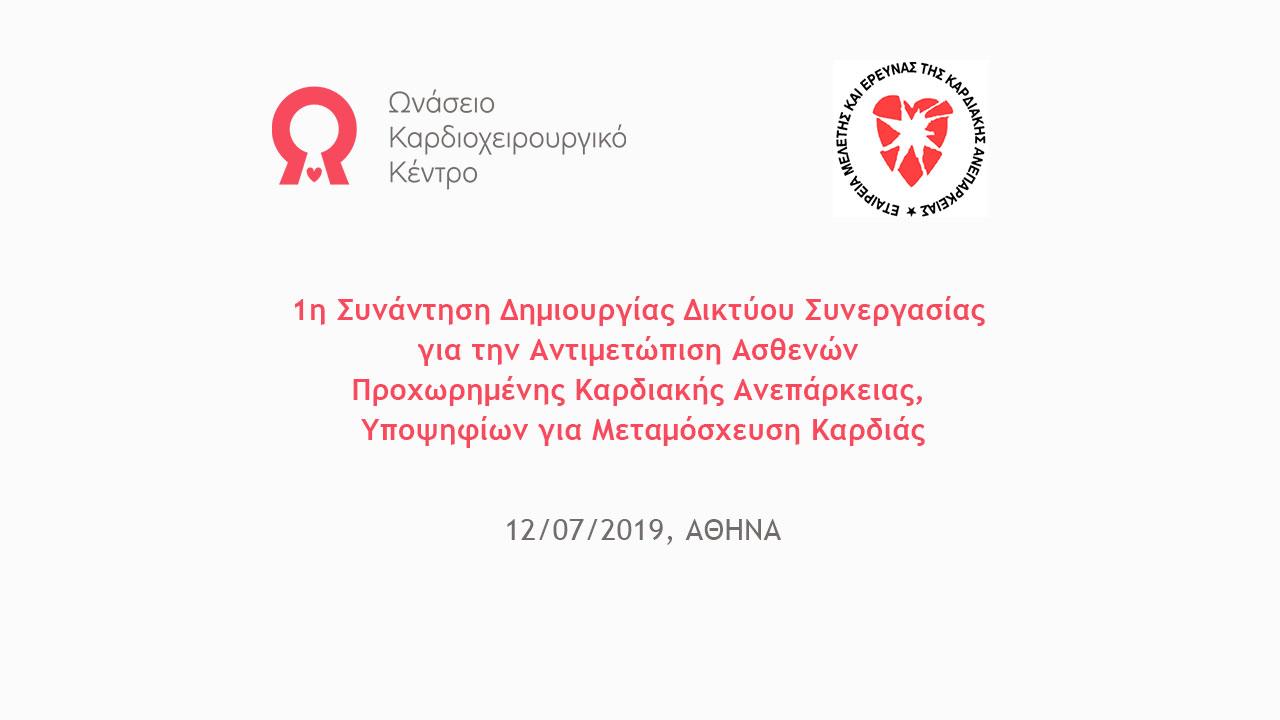 1η Συνάντηση Δημιουργίας Δικτύου Συνεργασίας για την Αντιμετώπιση Ασθενών Προχωρημένης Καρδιακής Ανεπάρκειας, Υποψηφίων για Μεταμόσχευση Καρδιάς