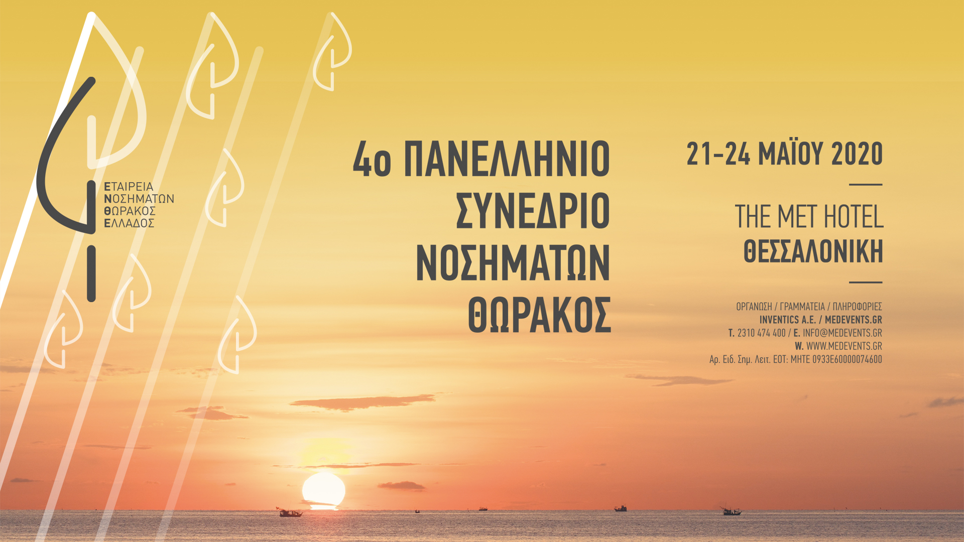 4th Panhellenic Conference of Chest Diseases