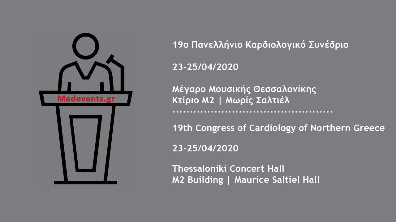 19ο Πανελλήνιο Καρδιολογικό Συνέδριο ΚΕΒΕ