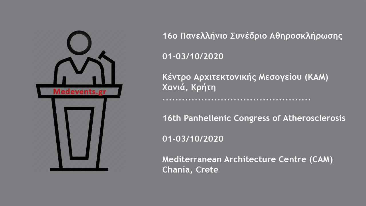 16ο Πανελλήνιο Συνέδριο Αθηροσκλήρωσης