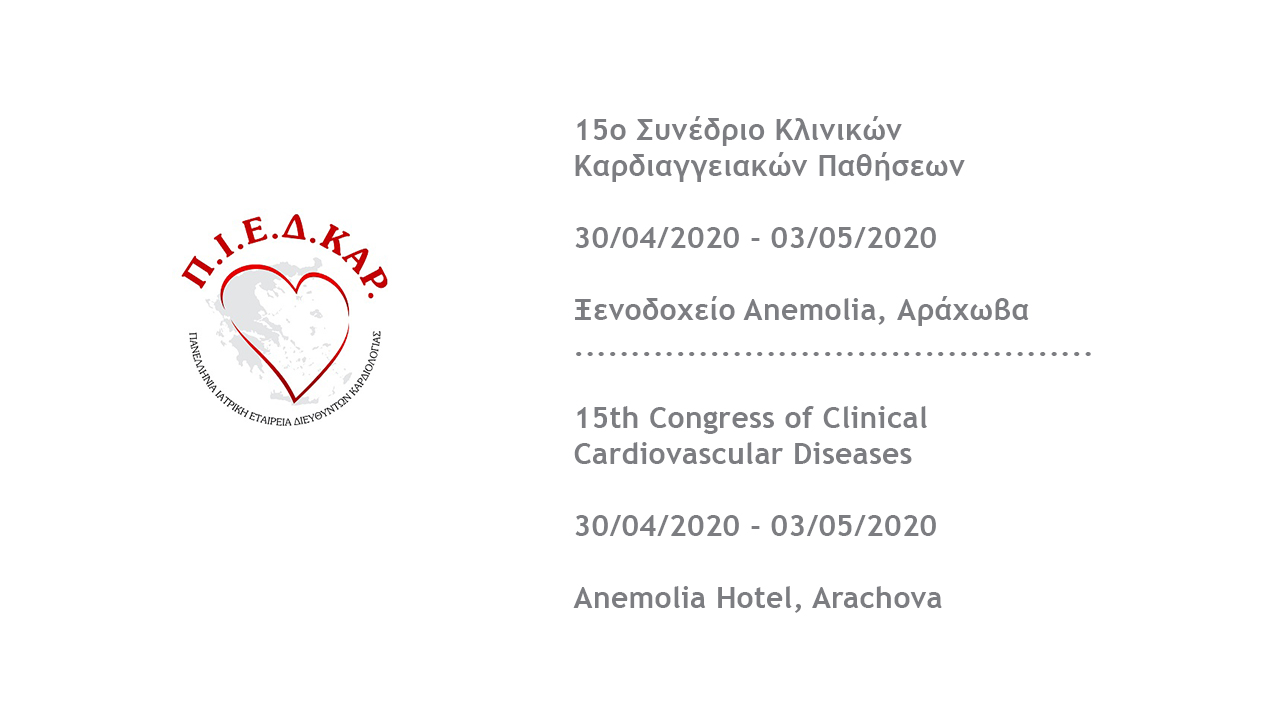 15ο Συνέδριο Κλινικών Καρδιαγγειακών Παθήσεων