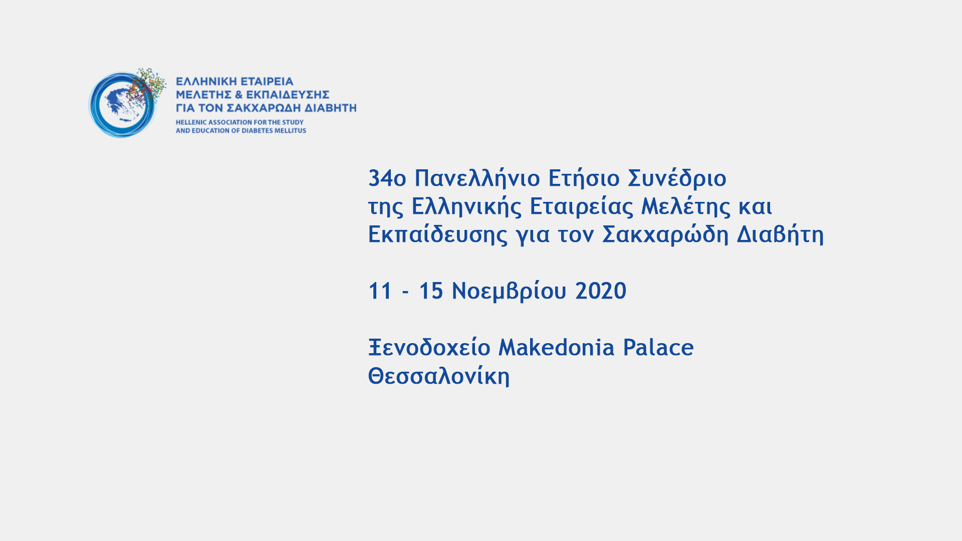 34th Hellenic Annual Congress of the Hellenic Association for the Study & Education of Diabetes Mellitus
