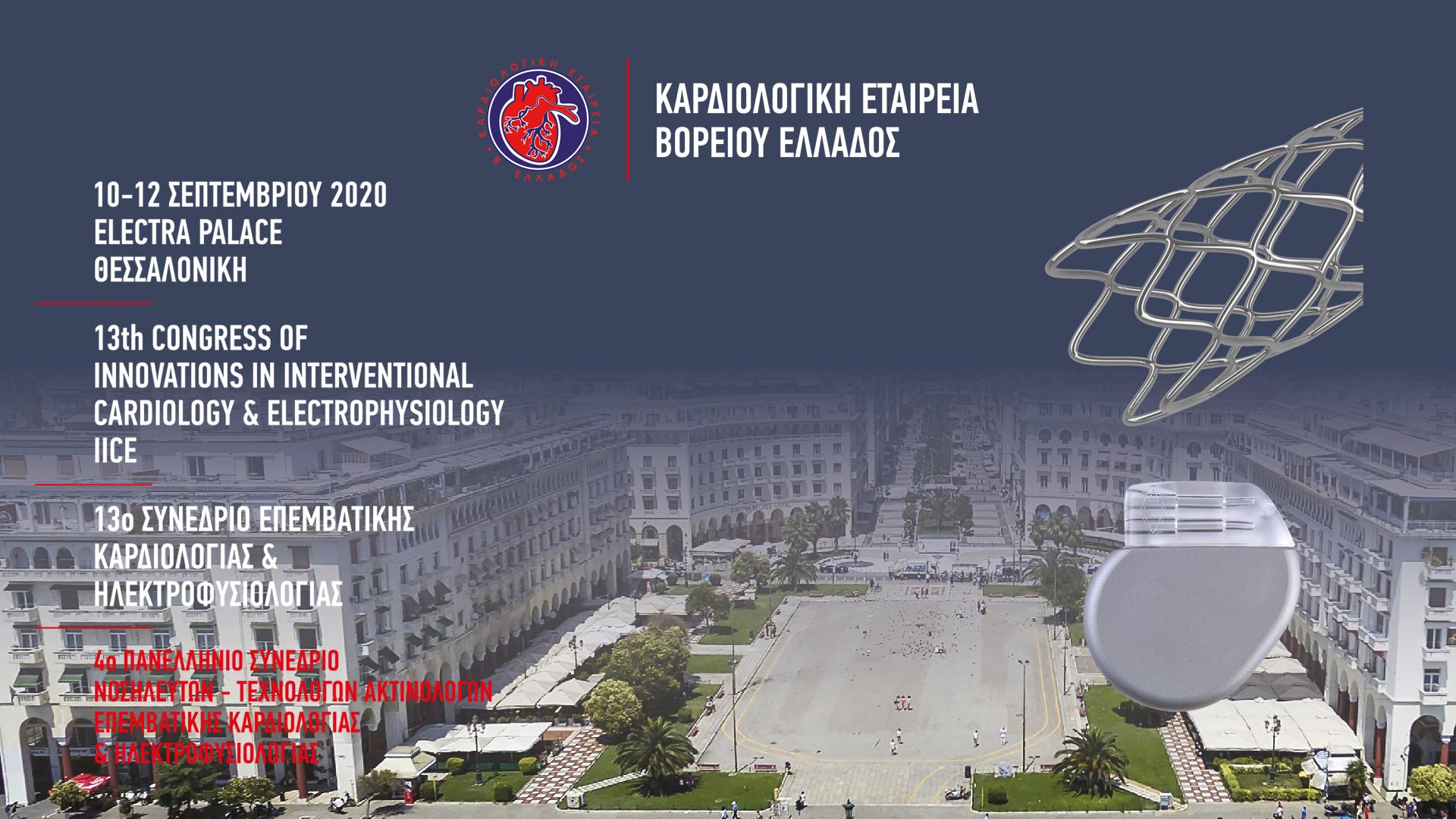 13ο Συνέδριο Επεμβατικής Καρδιολογίας και Ηλεκτροφυσιολογίας (IICE)