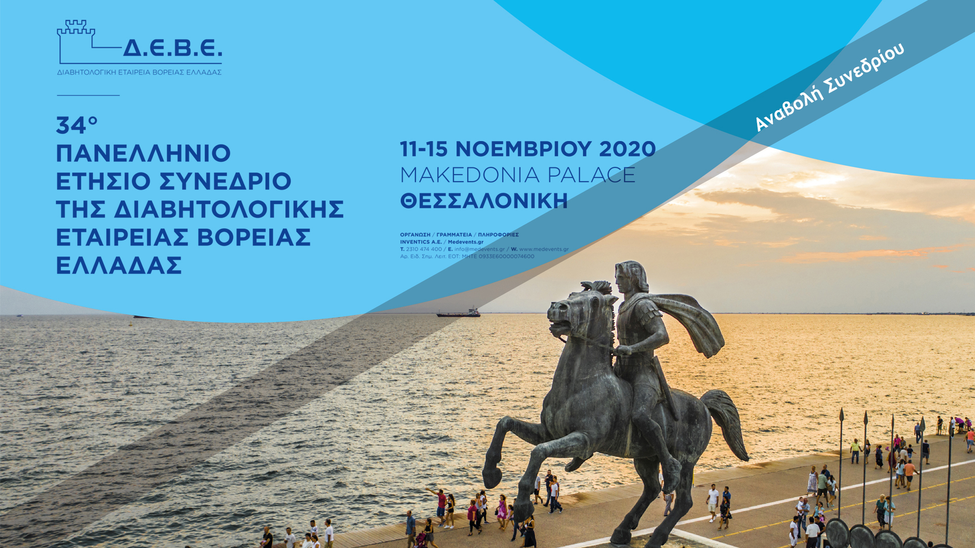 34th Hellenic Annual Congress of the Northern Greece Diabetes Association