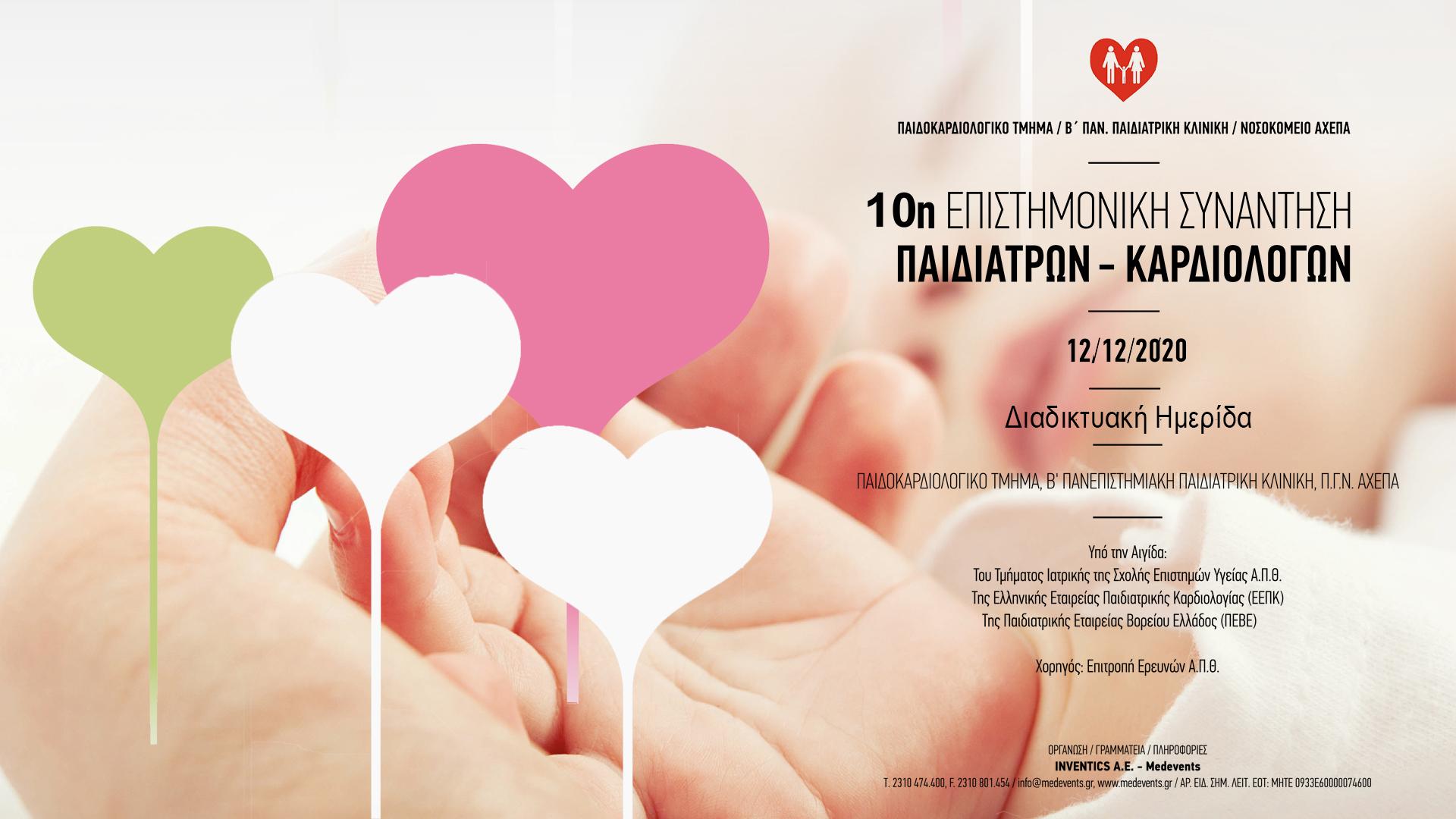 10η Επιστημονική Συνάντηση Παιδιάτρων - Καρδιολόγων