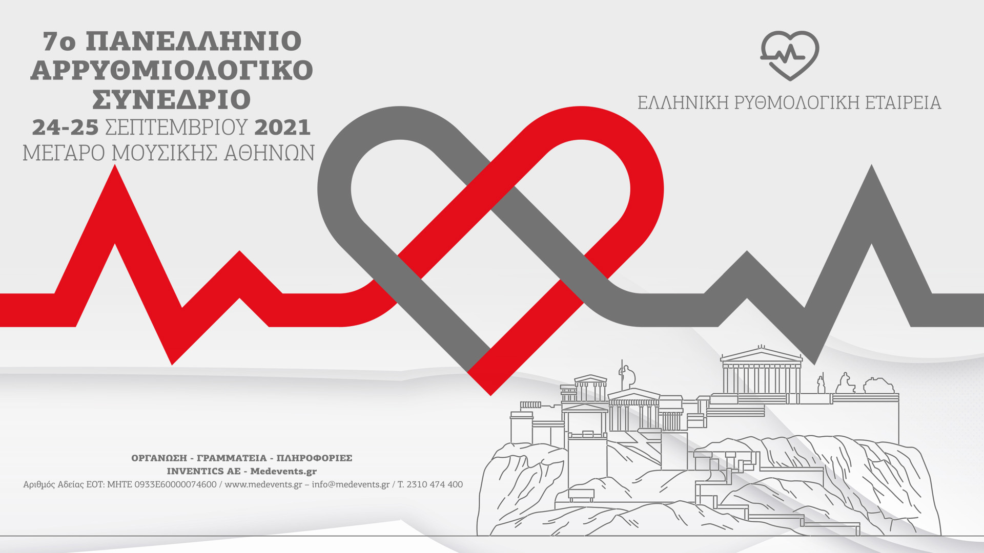 7th Panhellenic Arrhythmic Congress