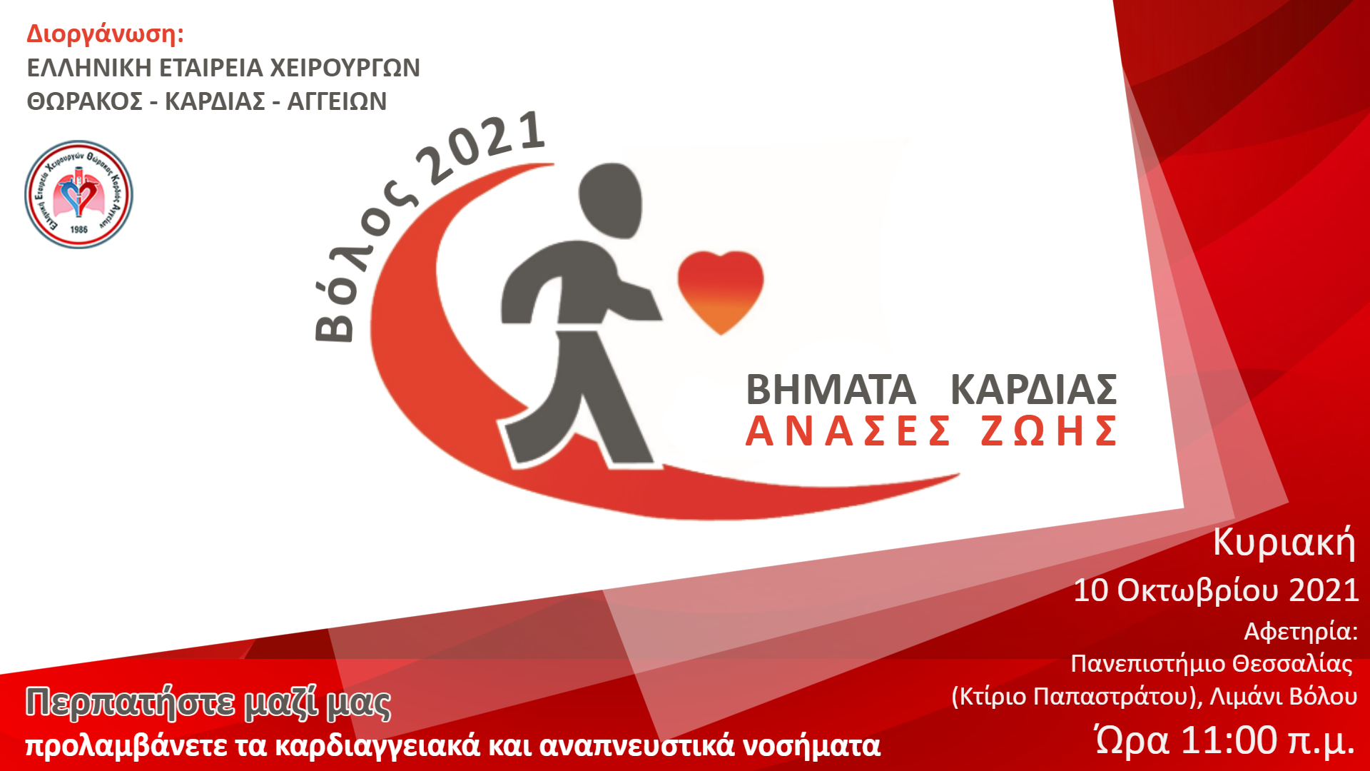 Heart Steps - Breaths of Life: Volos 2021