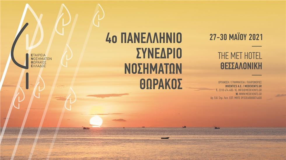 4ο Πανελλήνιο Συνέδριο Νοσημάτων Θώρακος