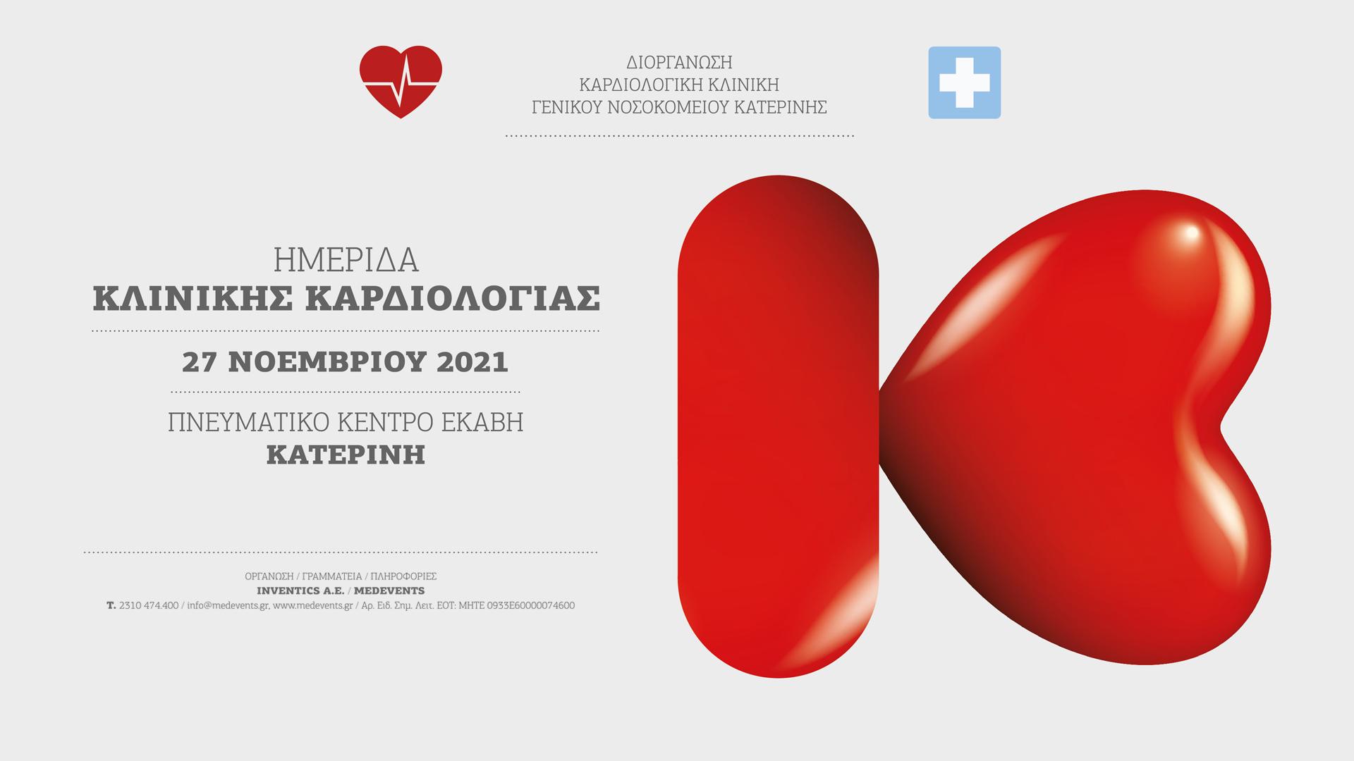 Ημερίδα Κλινικής Καρδιολογίας