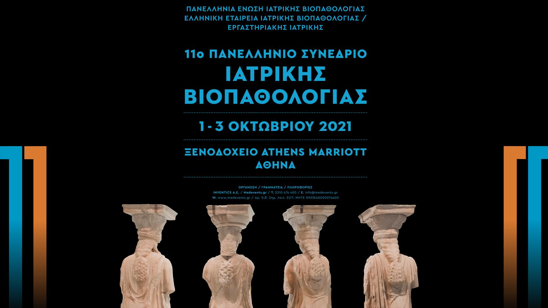 11ο Πανελλήνιο Συνέδριο Ιατρικής Βιοπαθολογίας