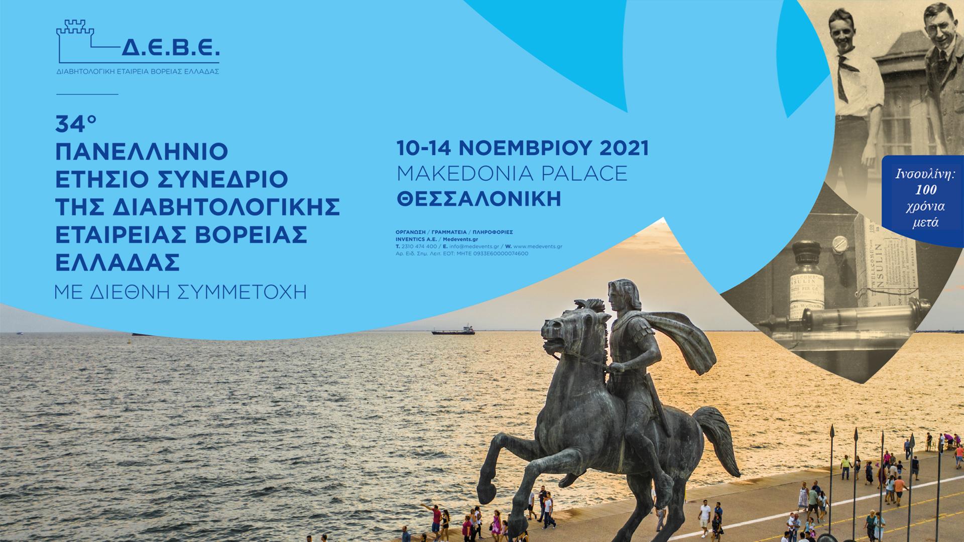 34o Πανελλήνιο Ετήσιο Συνέδριο της Διαβητολογικής Εταιρείας Βόρειας Ελλάδας