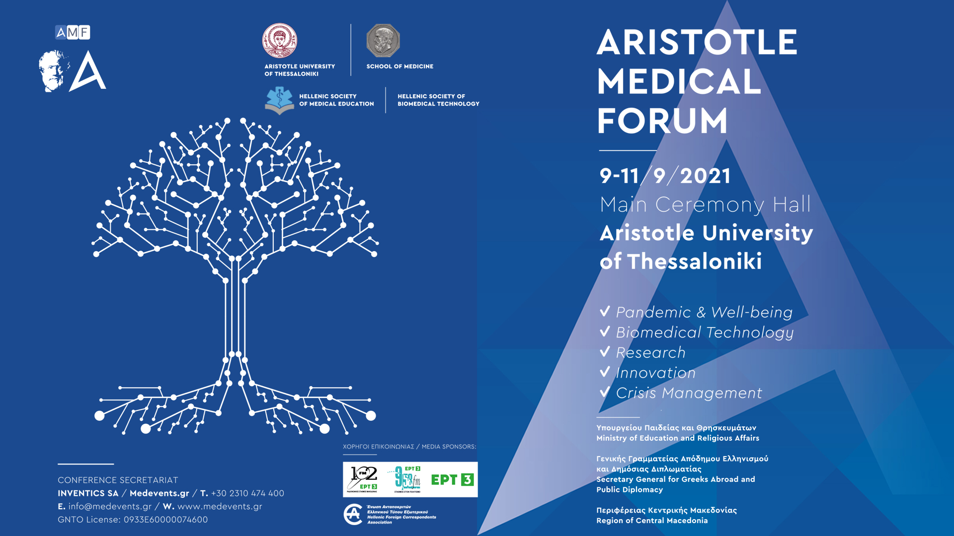 Aristotle Medical Forum AMF