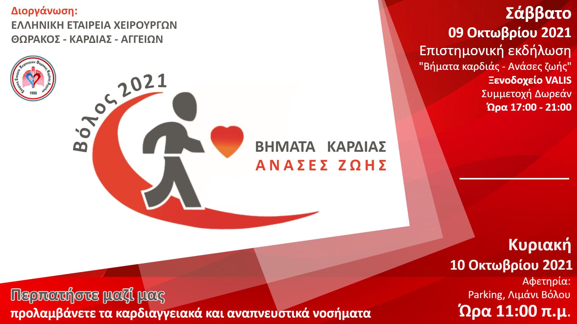 Βήματα Καρδιάς - Ανάσες Ζωής: Βόλος 2021
