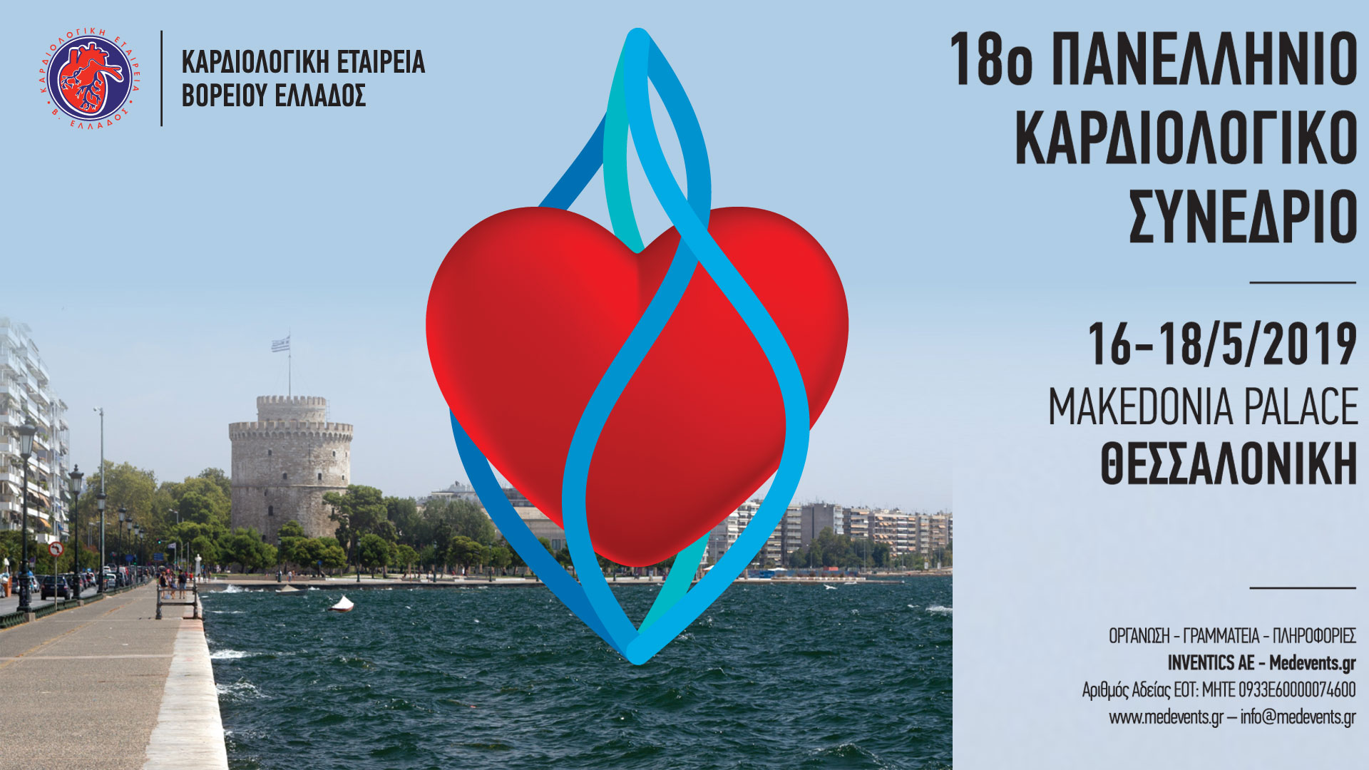 18th Congress of Cardiology of Northern Greece