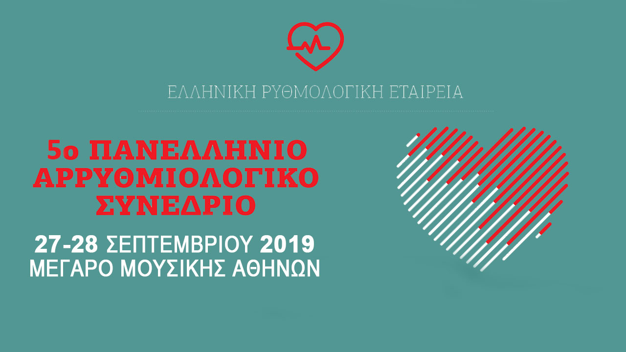 5th Panhellenic Arrhythmic Congress