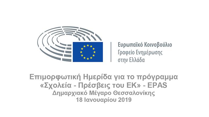 Επιμορφωτική Ημερίδα για το πρόγραμμα  «Σχολεία - Πρέσβεις του ΕΚ» - EPAS