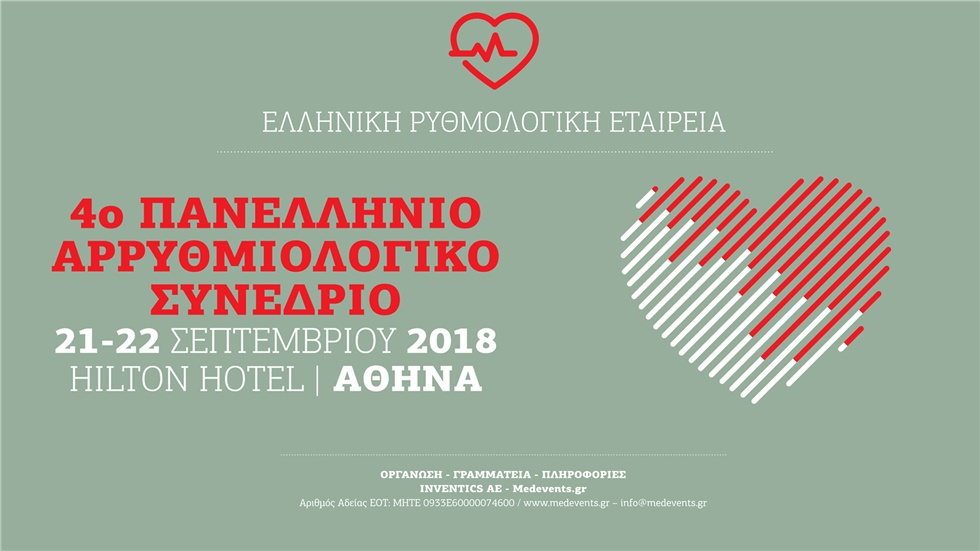 4th Panhellenic Arrhythmic Congress