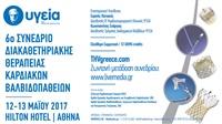 6o Συνέδριο Διακαθετηριακής Θεραπείας Καρδιακών Βαλβιδοπαθειών...