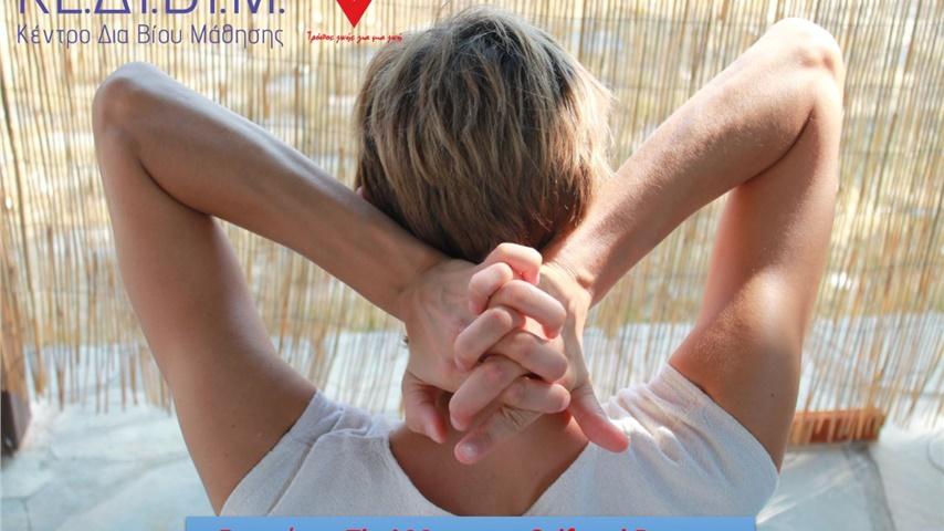 Thai Massage: Self and Partner - Τεχνικές για να Προσφέρουμε...
